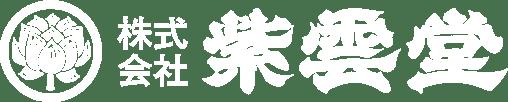 株式会社 紫雲堂