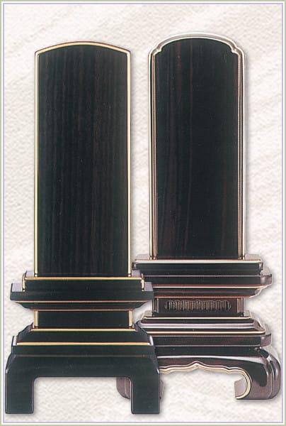 唐木漆塗り位牌