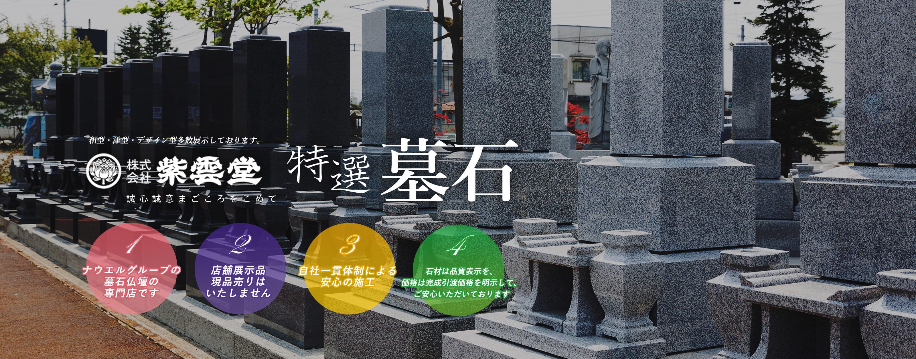 特選 墓石