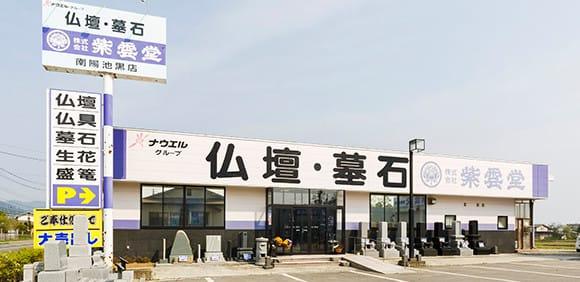 南陽池黒店