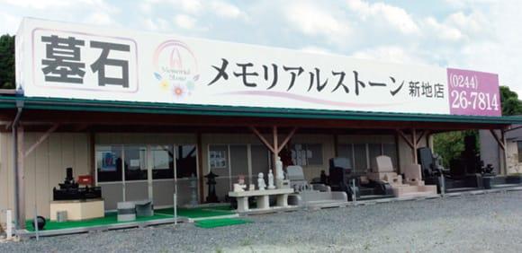 メモリアルストーン福島新地店